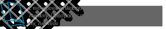 Logo Κεφαλίδας Σελίδας